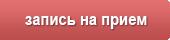 Запись на прием к дерматовенерологу Агапову С.А.